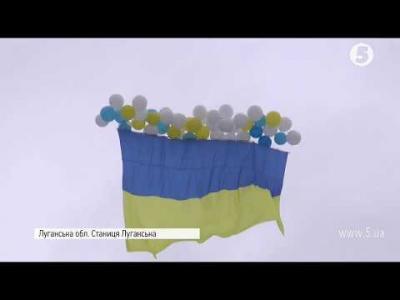 Вбудована мініатюра для У небо над Луганщиною підняли Державний прапор України