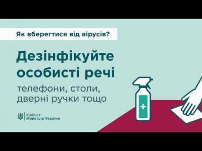Вбудована мініатюра для Як вберегтися від вірусів. Поради від Кабміну (ч.1)